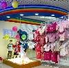 Детские магазины в Нижней Омке